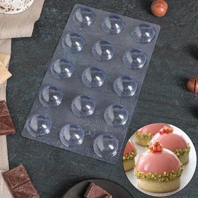 Форма для шоколада «Полусфера», 22×13 см, 15 ячеек (d=3 см)