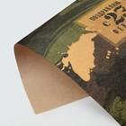 "Paper Kraft ""Congratulations on February 23"", 50 × 70 cm"
