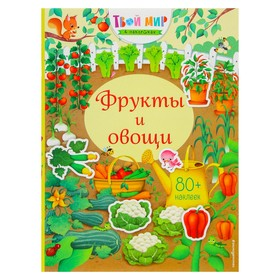 Книжка с наклейками «Фрукты и овощи»