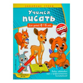 Learning to write: for children 4-6 years old. Gorokhova A.M.