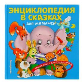 Энциклопедия в сказках для малышей