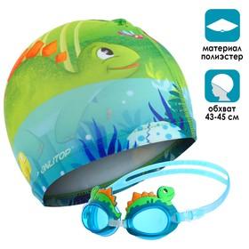 Набор детский «Динозаврик», шапка + очки для плавания