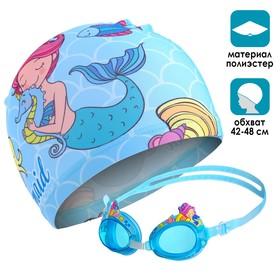 Набор детский «Русалка», шапка + очки для плавания