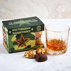 Подарочный набор «Настоящему защитнику»: стакан 300 мл, шоколадные конфеты 130 г