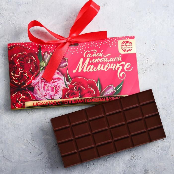 Шоколад «Самой любимой маме», 85 г