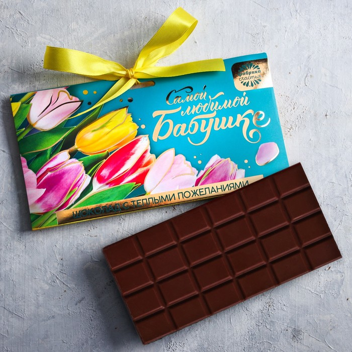 Шоколад «Самой любимой бабушке», 85 г