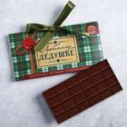 Шоколад «Любимому дедушке», 85 г