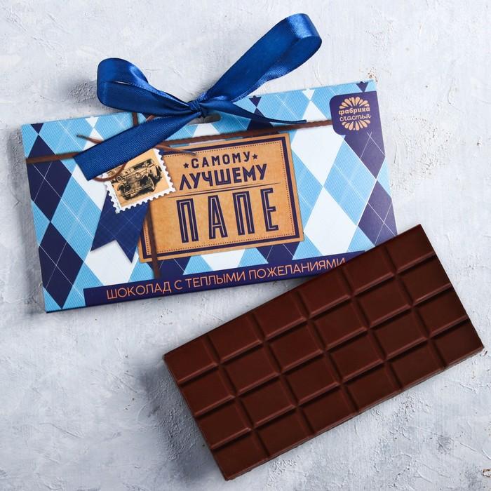 Шоколад «Самому лучшему папе», 85 г
