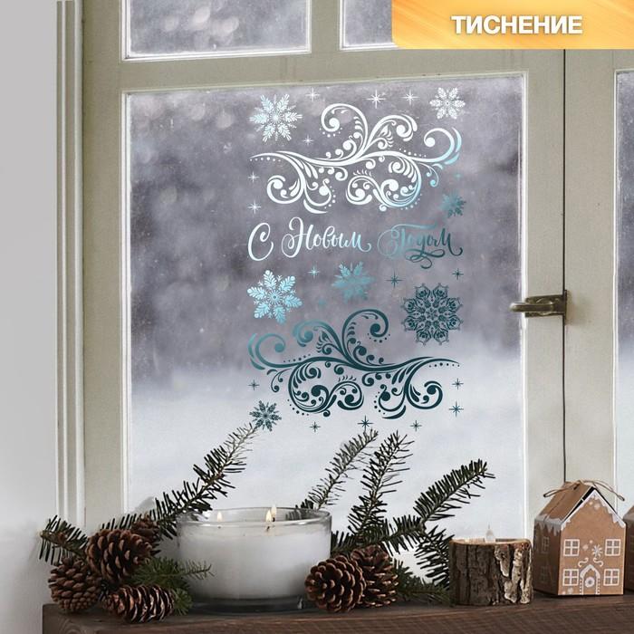 Наклейки виниловые с фольгированием «Зимние узоры», 30 х 50 см