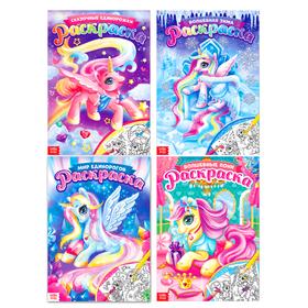 Раскраски для девочек набор «Пони», 4 шт. по 16 стр., формат А4