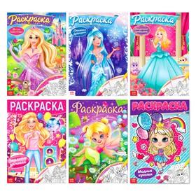 Раскраски для девочек набор «Принцессы», 6 шт. по 16 стр., формат А4