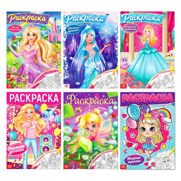 Раскраски для девочек набор «Принцессы», 6 шт. по 16 стр ...