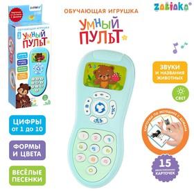 Обучающая игрушка «Умный пульт», цифры, формы, песни, звуки, цвет голубой