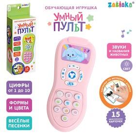 Обучающая игрушка «Умный пульт», цифры, формы, песни, звуки, цвет розовый