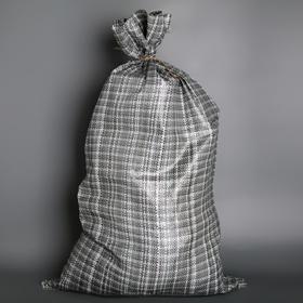 Мешок полипропиленовый 55×95 см, 50 гр, цвет серый