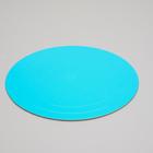 Подложка усиленная, голубая, 30 см, 3,2 мм