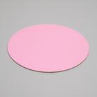 Подложка усиленная, розовая, 26 см, 3,2 мм