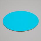 Подложка усиленная, голубая, 26 см, 3,2 мм