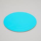 Подложка усиленная, голубая, 22 см, 3,2 мм