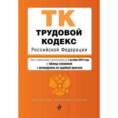 Трудовой кодекс Российской Федерации. Текст с изменениями и дополнениями на 1 октября 2019 г.