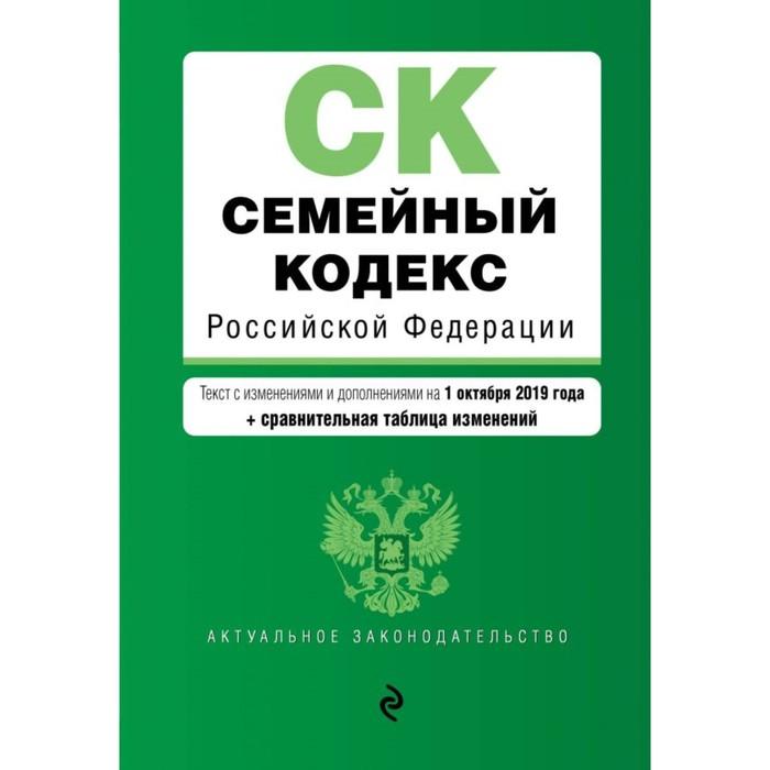 Семейный кодекс Российской Федерации. Текст с изменениями и дополнениями на 01.10.2019 г. (+ сравнительная таблица изменений)