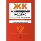 Жилищный кодекс Российской Федерации. Текст с изменениями и дополнениями на 21.10.2019 г. (+ сравнительная таблица изменений)
