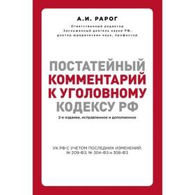 Постатейный комментарий к Уголовному кодексу Российской Федерации. 2-е издание, исправленное и дополненное. Рарог А. И.
