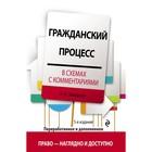 Гражданский процесс в схемах с комментариями. 5-е издание, переработанное и дополненное. Завадская Л. Н.