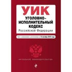 Уголовно-исполнительный кодекс Российской Федерации. Текст с изменениями и дополнениями на 13 октября 2019 г.