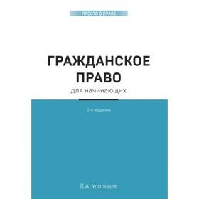 Гражданское право для начинающих. 3-е издание. Усольцев Д. А.