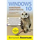 Windows 10. Новейший самоучитель. 4-е издание. Леонтьев В. П.