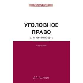 Уголовное право для начинающих. 4-е издание. Усольцев Д. А.