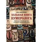 Большая книга нумеролога. Полное руководство по выбору жизненной цели. Миллмэн Д.