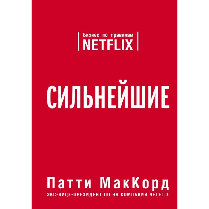 Сильнейшие. Бизнес по правилам Netflix. МакКорд П.
