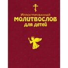Иллюстрированный молитвослов для детей (с грифом РПЦ)