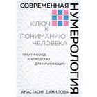 Современная нумерология. Данилова А. А.