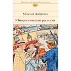 БиблВсЛит. Юмористические рассказы. Зощенко М.М.