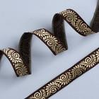Лента жаккардовая, 16 мм × 10 м, цвет коричневый