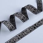 Лента жаккардовая, 16 мм × 10 м, цвет чёрный/серебро