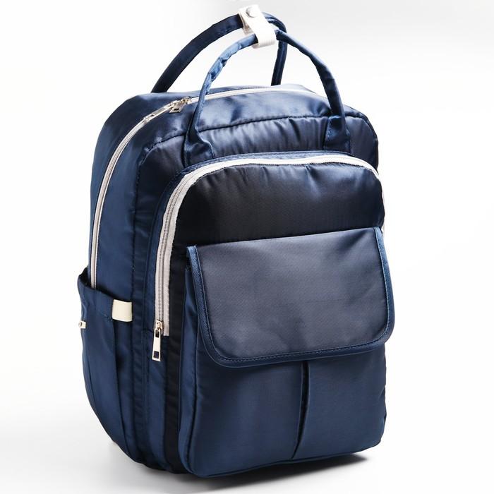 Сумка-рюкзак для вещей малыша, с крючками для коляски, цвет синий