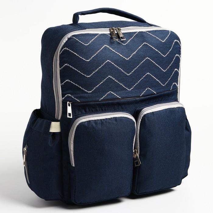 Сумка-рюкзак для хранения вещей малыша, цвет синий