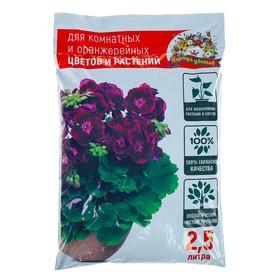 """Грунт """"Царица Цветов"""" для комнатных, оранжерейных и декоративных цветов и растений, 2,5 л."""