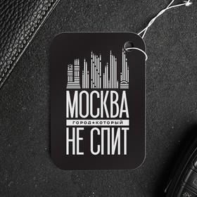 Ароматизатор бумажный «Москва. Город, который не спит» Ош