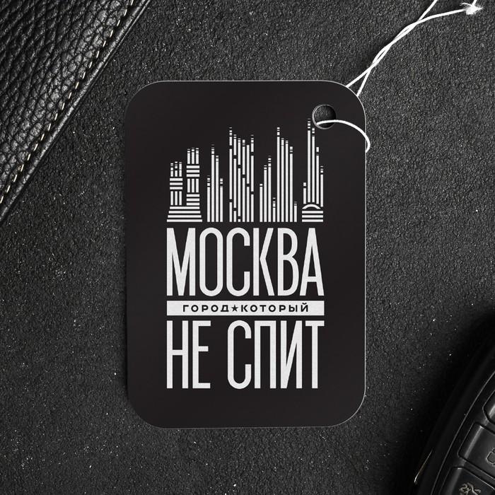 Ароматизатор бумажный «Москва. Город, который не спит»