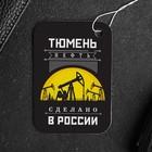 "Flavor paper ""Tyumen. Oil rig"", 8 x 15.3 cm"