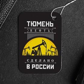 Ароматизатор бумажный «Тюмень. Нефтяная вышка» Ош