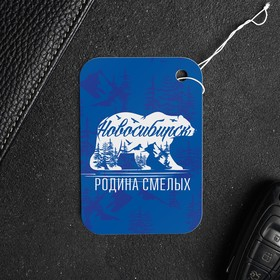 Ароматизатор бумажный «Новосибирск. Родина смелых» Ош
