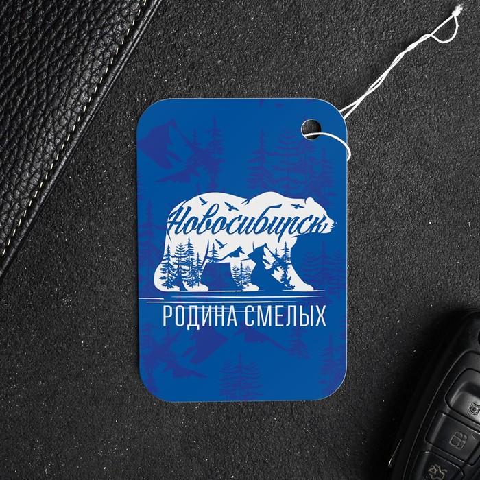 Ароматизатор бумажный «Новосибирск. Родина смелых»