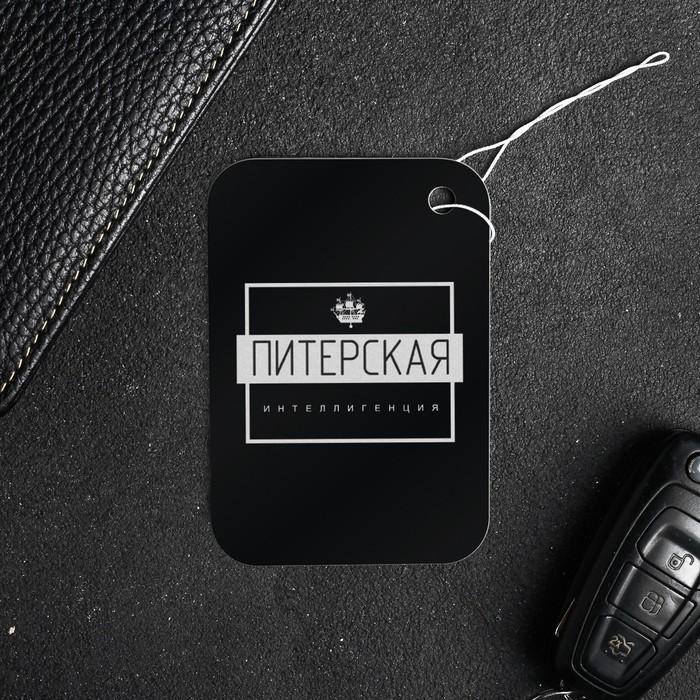 Ароматизатор бумажный «Санкт-Петербург. Интеллигенция»