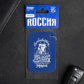 Ароматизатор бумажный «Владивосток. Якорь», 8 х 15,3 см. Ош